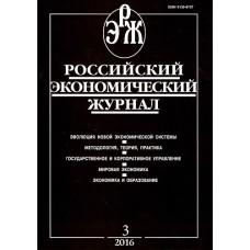 Российский экономический журнал (Росія)