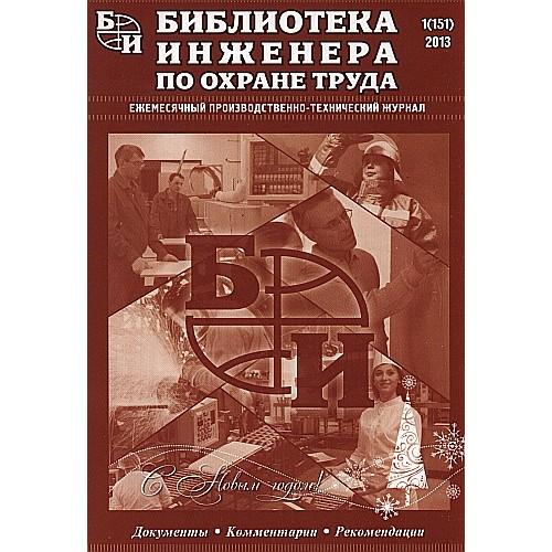 Библиотека инженера по охране труда (Росія)