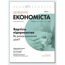 ДОВІДНИК ЕКОНОМІСТА (Справочник экономиста) (укр/рос)