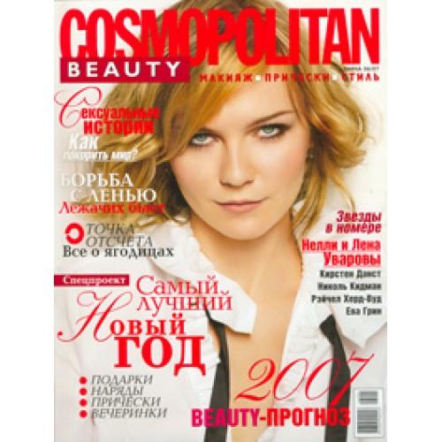 Cosmopolitan Beauty (рос.) (Росія)