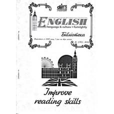 English. Бібліотека (Шкільний світ)