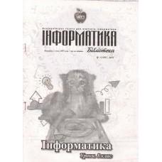 Інформатика. Бібліотека (Шкільний світ)