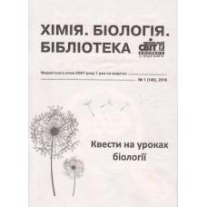 Хімія. Біологія. Бібліотека (Шкільний світ)