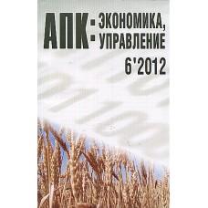АПК: экономика, управление (Росія)