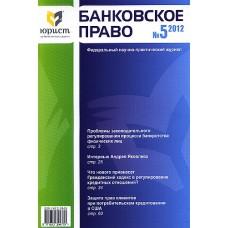 Банковское право (Росія)