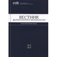 Вестник дерматологии и венерологии (Росія)