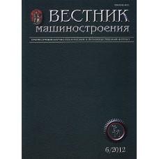 Вестник машиностроения (Росія)