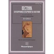 Вестник оториноларингологии (Росія)