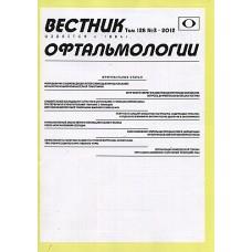 Вестник офтальмологии (Росія)