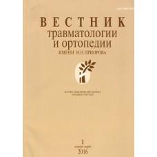 Вестник травматологии и ортопедии имени Н.Н. Приорова (Росія)