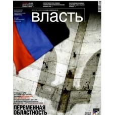 Власть (Росія)