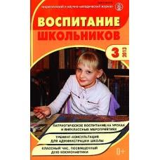 Воспитание школьников (Росія)