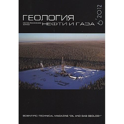Геология нефти и газа (Росія)