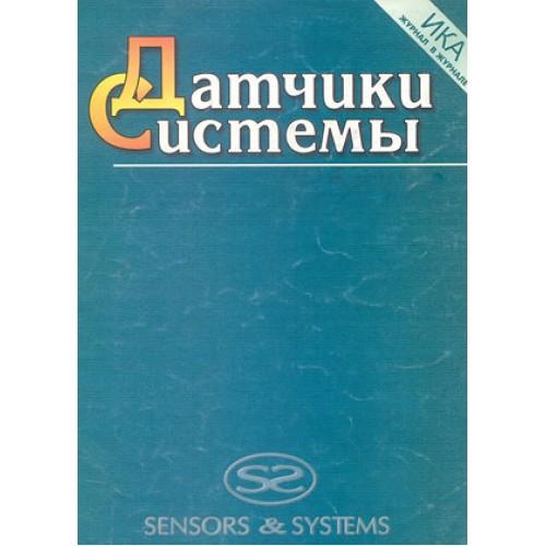Датчики и системы (Росія)