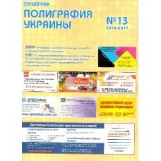 Полиграфия Украины