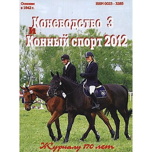 Коневодство и конный спорт (Росія)