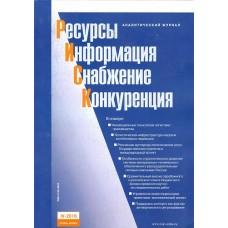 Риск: ресурсы, информация, снабжение, конкуренция (Росія)