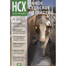 Новое сельское хозяйство (Росія)