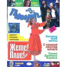 Пионер (Росія)
