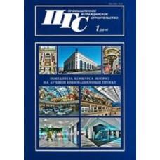 Промышленное и гражданское строительство (Росія)