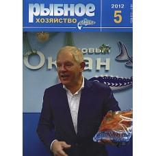 Рыбное хозяйство (Росія)