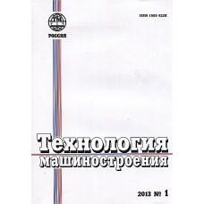 Технология машиностроения (Росія)