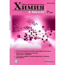 Химия в школе (Росія)