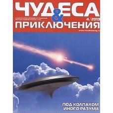 Чудеса и приключения (Росія)