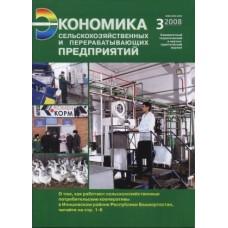 Экономика сельскохозяйственных и перерабатывающих предприятий (Росія)