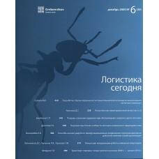 Логистика сегодня (Росія)