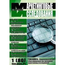 Маркетинговые исследования в Украине