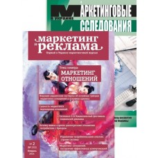 Маркетинг-комплект: Маркетинг и реклама + Маркетинговые исследования в Украине