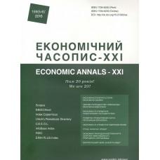 Економічний часопис-XXI (укр.)
