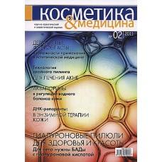 Косметика и медицина. Альманах (Росія)