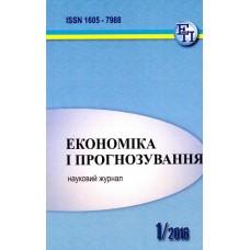 Економіка і прогнозування (укр., рос., англ.)