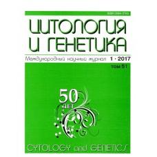 Цитология и генетика