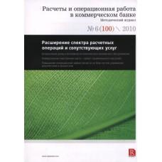 Расчеты и операционная работа в коммерческом банке (Росія)