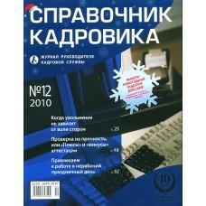 Справочник кадровика (Росія)