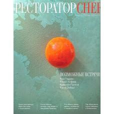 Ресторатор (Росія)