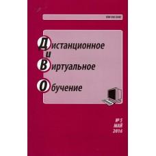 Дистанционное и виртуальное обучение (Росія)