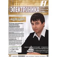 Электроника: наука, технология, бизнес (Росія)