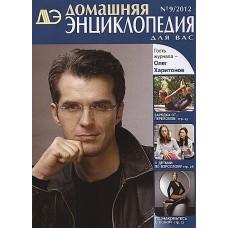 Домашняя энциклопедия для вас (Росія)