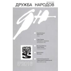 Дружба народов (Росія)