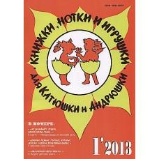 Книжки, нотки и игрушки для Катюшки и Андрюшки (Росія)