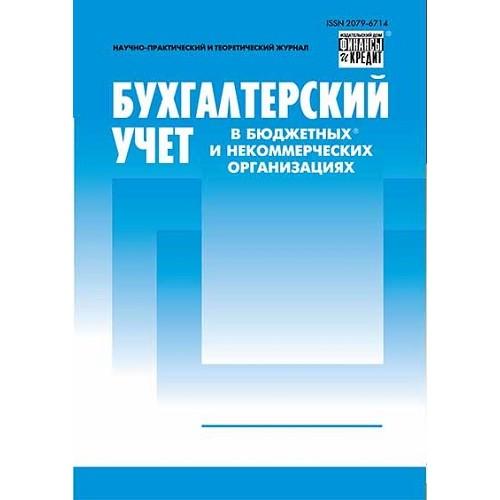Бухгалтерский учет в бюджетных и некоммерческих организациях  (Росія)