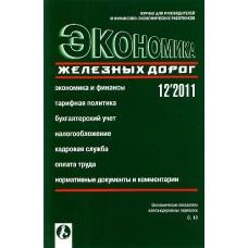 Экономика железных дорог (Росія)