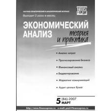 Экономический анализ: теория и практика (Росія)