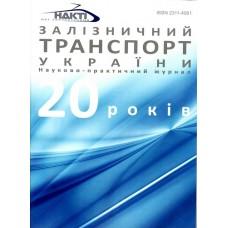 Залізничний транспорт України*