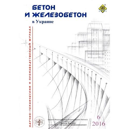 Бетон и железобетон в Украине