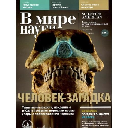 В мире науки / Scientific American (Росія) полугод.